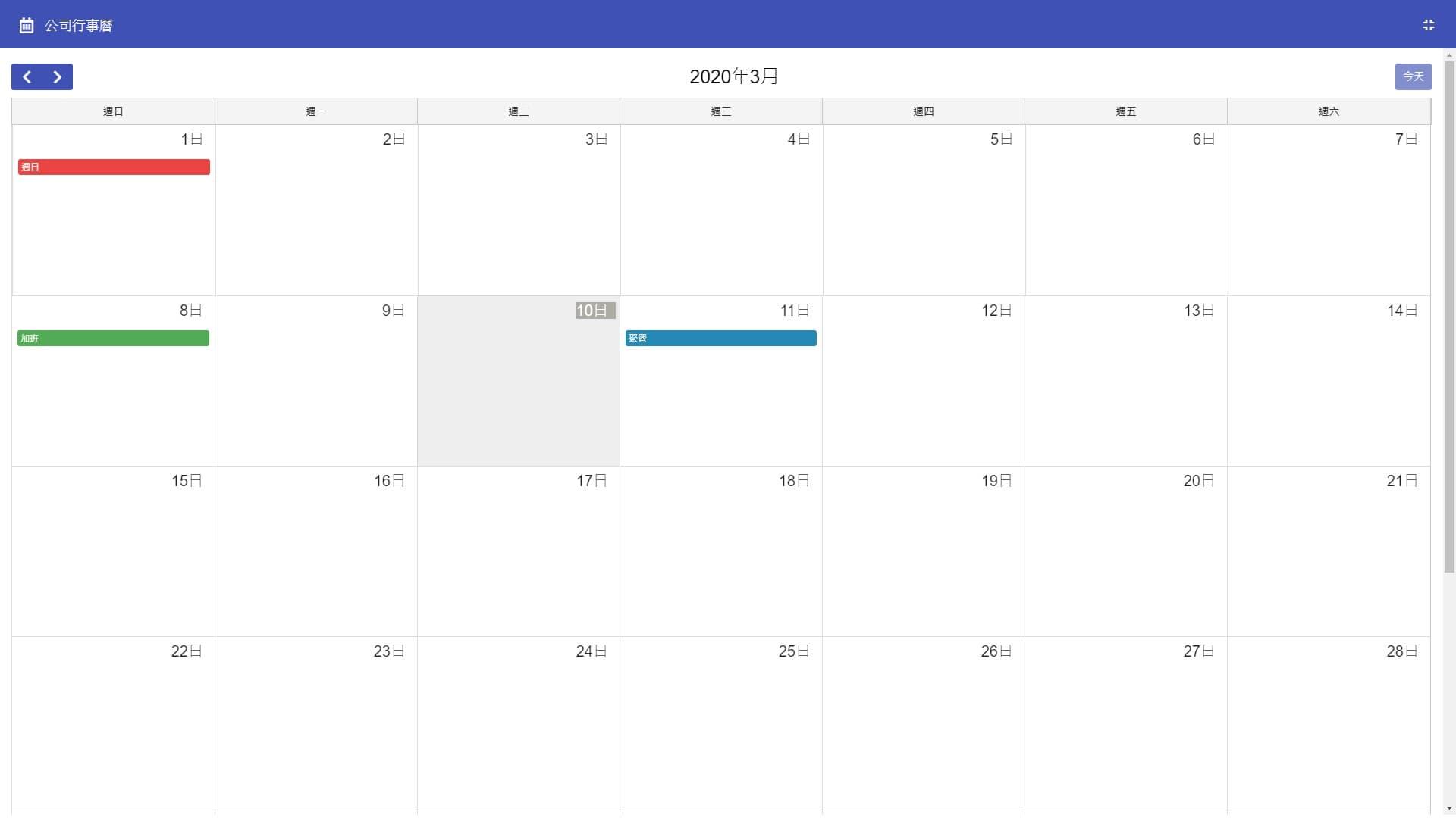 人事考勤管理系統   行事曆
