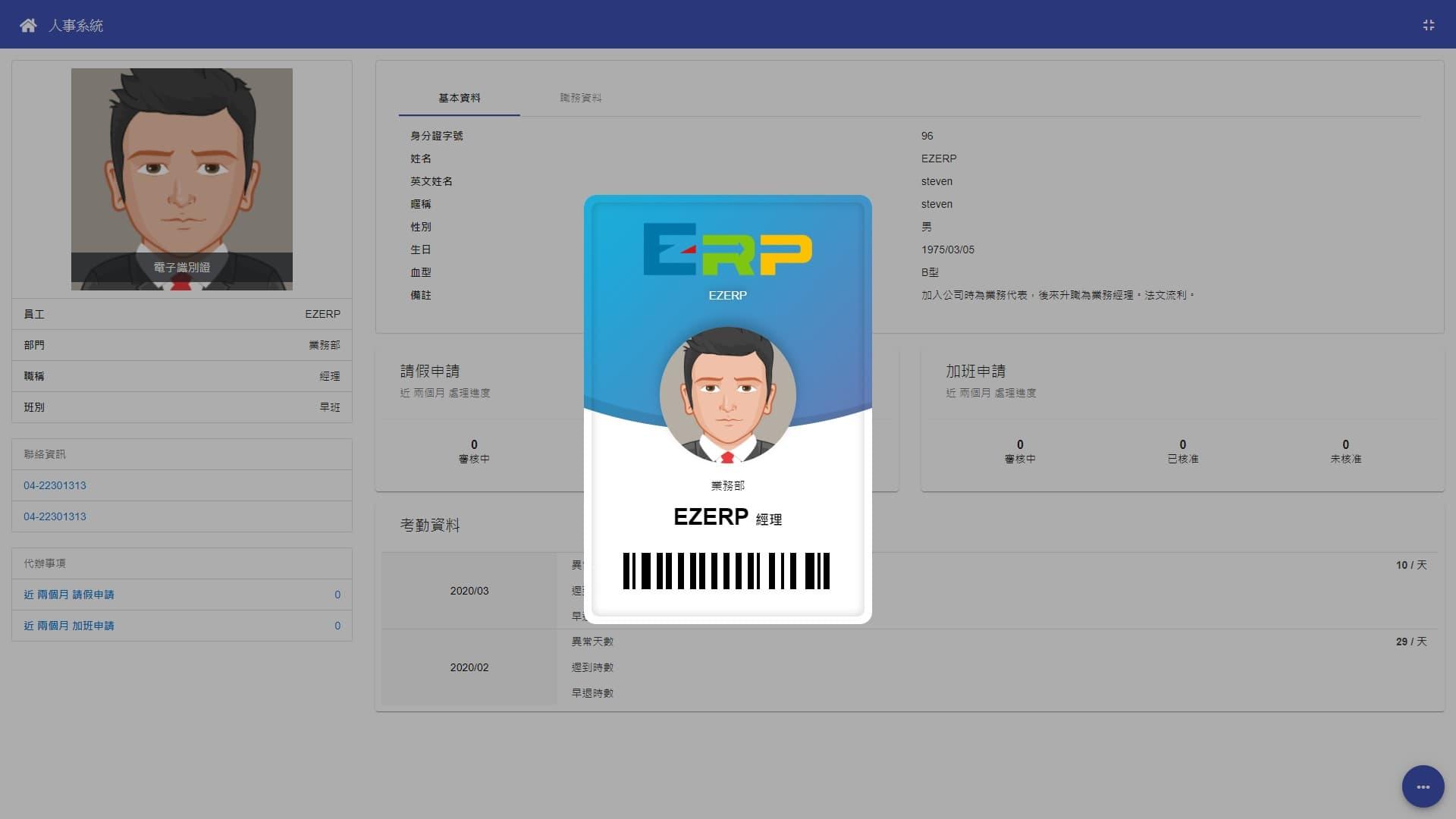 人事考勤管理系統 | 首頁資訊-員工電子識別證