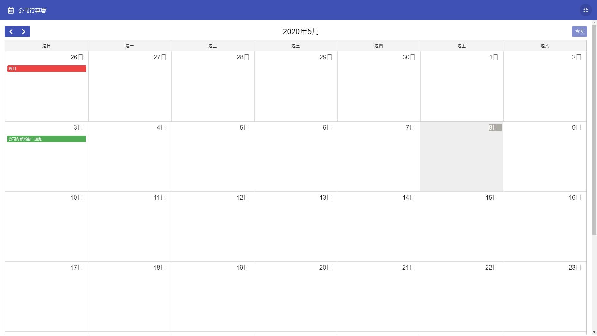 人事考勤管理系統 | 行事曆