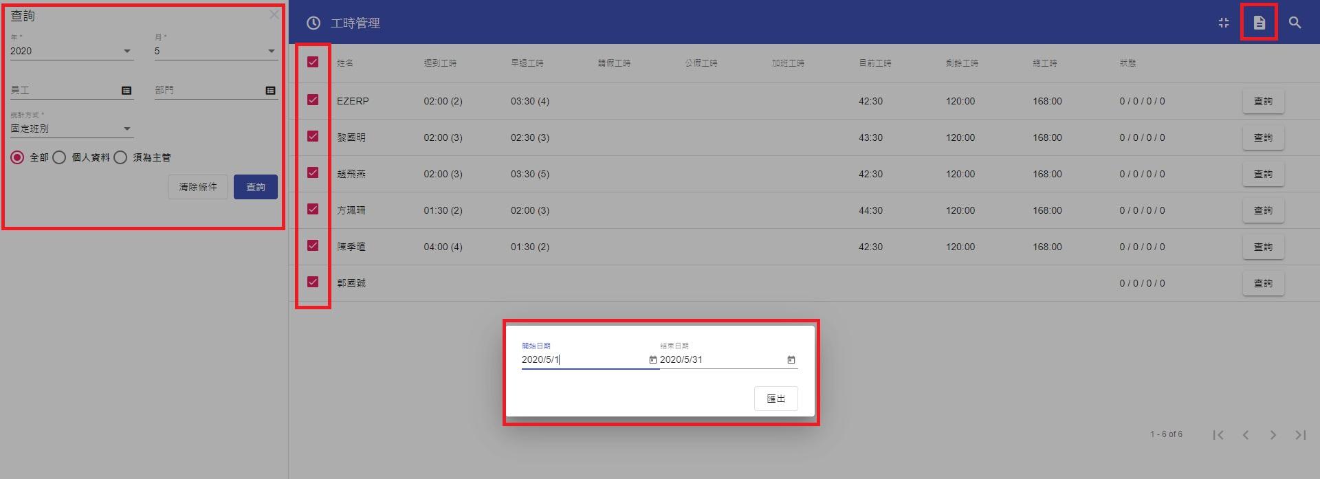 人事考勤管理系統 | 工時統計Excel匯出